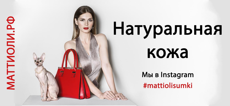 Белорусско итальянские сумки маттиоли